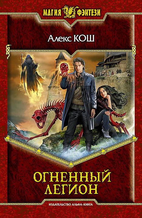 Узнайте, понравится ли вам новая книга Алекса Коша Огненный Легион