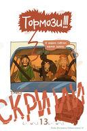 This is Комикс. Выпуск 1 — фото, картинка — 2