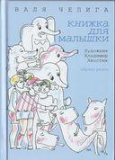Книжка для малышки — фото, картинка — 1