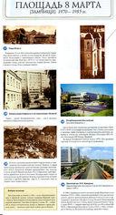 Минск. Старый и новый — фото, картинка — 3