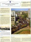 Минск. Старый и новый — фото, картинка — 4