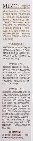 Мезосыворотка для лица
