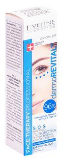 Экспресс-сыворотка для кожи вокруг глаз