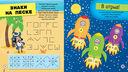 Космические путешествия и пиратские сокровища — фото, картинка — 1