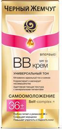 BB крем для лица