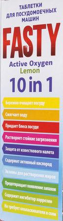 Таблетки для посудомоечных машин 10в1