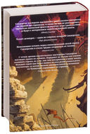 Архив Буресвета. Давший клятву (в 2-х книгах) — фото, картинка — 5