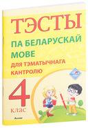 Тэсты па беларускай мове для тэматычнага кантролю. 4 клас — фото, картинка — 2