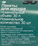 Пакеты для мусора (30 шт.; 30 л) — фото, картинка — 1