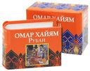 Омар Хайям. Рубаи (миниатюрное издание) — фото, картинка — 1