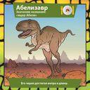 Сундучок знаний: Мир динозавров — фото, картинка — 1