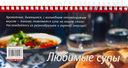 Любимые супы — фото, картинка — 2