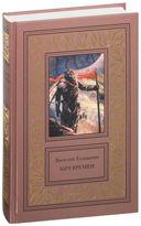 Василий Головачев. Избранные сочинения (комплект из 3 книг) — фото, картинка — 2
