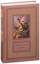 Василий Головачев. Избранные сочинения (комплект из 3 книг) — фото, картинка — 3