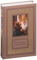 Василий Головачев. Избранные сочинения (комплект из 3 книг) — фото, картинка — 4