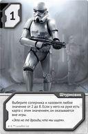 Звездные Войны. Тайное вторжение — фото, картинка — 8