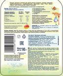 Детское пюре Fleur Alpine Organic