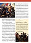 Французская революция. Мадам Гильотина и ее дети — фото, картинка — 2