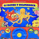 В гостях у осьминога. Книжка-игрушка — фото, картинка — 1