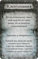 Особняки безумия (2-я редакция) — фото, картинка — 15