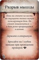 Особняки безумия (2-я редакция) — фото, картинка — 16