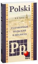 Разговорный польский в диалогах (+ CD) — фото, картинка — 7