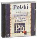 Разговорный польский в диалогах (+ CD) — фото, картинка — 9