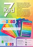 Red 7 — фото, картинка — 10