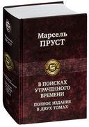 Марсель Пруст. В поисках утраченного времени. Полное издание в двух томах — фото, картинка — 3