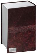 Марсель Пруст. В поисках утраченного времени. Полное издание в двух томах — фото, картинка — 4