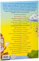 Английский язык. Для детей 4-5 лет (в двух частях) — фото, картинка — 9