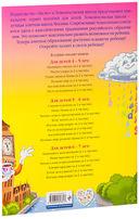 Английский язык. Для детей 4-5 лет (в двух частях) — фото, картинка — 11