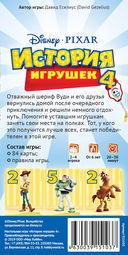 История игрушек 4 — фото, картинка — 5
