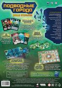Подводные города. Новые открытия (дополнение) — фото, картинка — 13