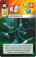 Подводные города. Новые открытия (дополнение) — фото, картинка — 10