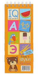 Буквы и звуки. Игры с прищепками — фото, картинка — 2