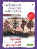 Папка для акварели (А3; 20 листов; в ассортименте) — фото, картинка — 1