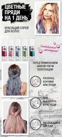 Окрашивающий спрей для волос