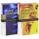 Порог толерантности. Идеология и практика нового расизма (комплект из 2 книг) — фото, картинка — 5