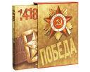 1418 дней Великой Отечественной войны — фото, картинка — 2