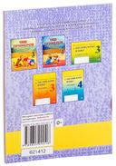 Работаем над текстом. Сборник текстов и заданий по английскому языку. 3 класс — фото, картинка — 7