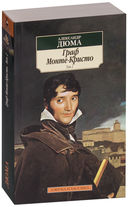 Граф Монте-Кристо. Комплект из 2 книг — фото, картинка — 3