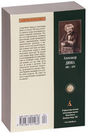 Граф Монте-Кристо. Комплект из 2 книг — фото, картинка — 4