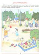 Развіцце беларускага маўлення дашкольнікаў ад 5 да 7 гадоў — фото, картинка — 3
