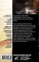 Еретики Дюны — фото, картинка — 15