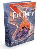Гарри Поттер и Дары Смерти — фото, картинка — 1