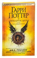 Гарри Поттер и Проклятое Дитя — фото, картинка — 1