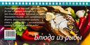 Блюда из рыбы — фото, картинка — 2