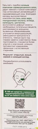 Гель-патч для кожи вокруг глаз