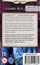 Ужас Аркхэма. Карточная игра. Забытая эпоха. Глубины Йота (дополнение) — фото, картинка — 5